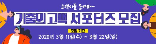 2021 수능 기출문제집 <기출의 고백> 서포터즈 '고백이' 모여라...